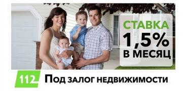 A loan secured by an apartment without a certificate of income in Odessa