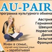 Au-pair - молодежная программа в Европе (учеба + работа в семье)