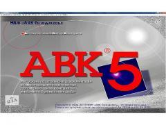 АВК. АВК-5. АВК-5 3.2.0. АВК-3.2.0.Дёшево лицензия с обновлением