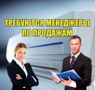 Bакaнcия: Менеджер по продажам