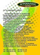 """Балансировка измельчителей комбайнов ООО """"Агробаланс-Сервис"""""""