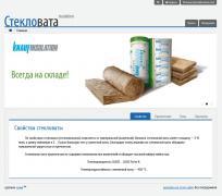 Домен + сайт СТЕКЛОВАТА