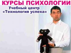 Express courses of psychology in Zhytomyr