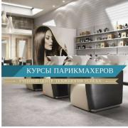Express courses parikmaher universal in Chernihiv