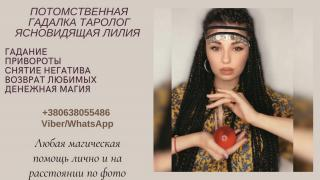 Fortuneteller services in Lviv. Divination by Tarot. Magical help