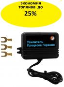 Fuel economy UPG-2/4 up to 25% on all vydy transport.One HUNDRED