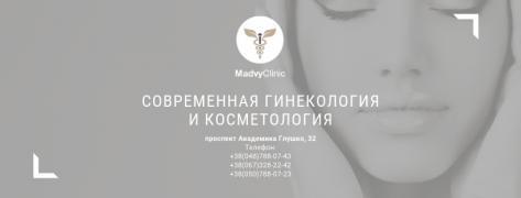 Гинекологическая клиника в Одессе