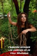 Help of a magician in Kiev. Love spell. Divination