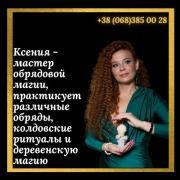 Help of the magician Chernigov. Rite of passage for profit. Removing the negative