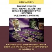 Help of the magician Kiev and all Ukraine. Fate correction, consultation