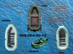In the sale of inflatable rubber boats and PVC boats