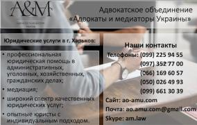 Join FLP and LLC, lawyer in Kharkov, legal services