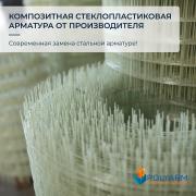 Композитна арматура Polyarm, сітка кладки від виробника