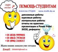 Контрольные работы в Киеве