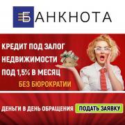 Кредит наличными под залог недвижимости Днепр