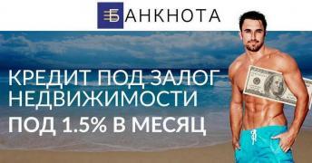 Кредит наличными под залог недвижимости Одесса