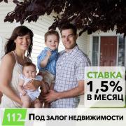 Кредит під заставу будинку Київ