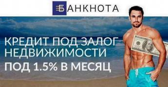 Кредит під заставу квартири Київ