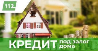 Кредит под залог недвижимости Днепр