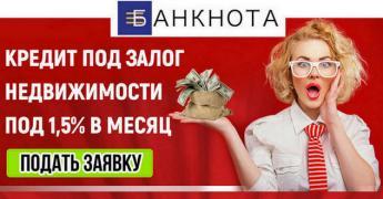 Кредит під заставу квартири Дніпро