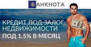 Кредит під заставу квартири з будь-кредитною історією Дніпро
