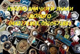 Куплю знаки и значки СССР и царской России. Продать значки