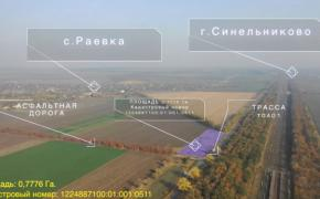 Land for petrol station on the highway Т0401 Sinelnikovo