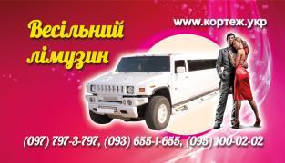 Лимузины - 097-797-3-797 - прокат аренда заказ