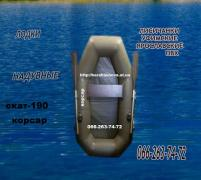 лодка надувная Скиф лисичанка и другие лодки недорого