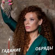 Love spell Zaporozhye. Lapel. Fortune telling Zaporozhye. Magical services