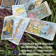 Любовна магія Київ. Повернення улюблених