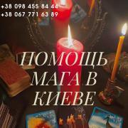 Любовный приворот Киев. Помощь мага в Киеве. Гадание Киев