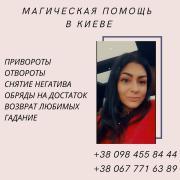Любовний приворот Київ. Допомога мага в Києві. Ворожіння Київ