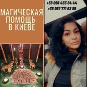 Любовний приворот Київ. Повернення улюблених Київ. магічна захист