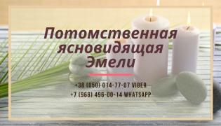 Любовний приворот Львів. Ясновидиця у Львові