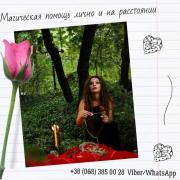 Magic help Lviv. Love spell. Lapel. Divination