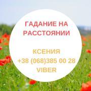 Magic help Poltava. Love spell. Divination