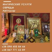 Магическая помощь в Киеве. Любовные обряды Киев
