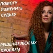 Магічна допомога в будь-якій ситуації Київ