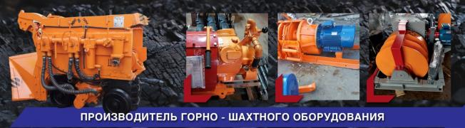 Mining equipment from the manufacturer