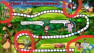 Настольная персональная игра для ребёнка