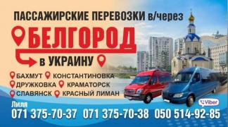 Passenger transportation to Ukraine and back through the Russian Federation
