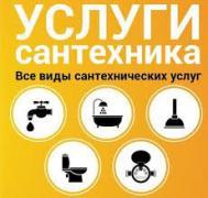 Послуги сантехніка, Харків