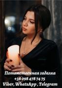 Правдивое гадание Николаев. Экспресс гадание Анжела