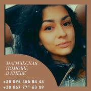 Приворот, снятие порчи, расклад на таро, личный прием Киев