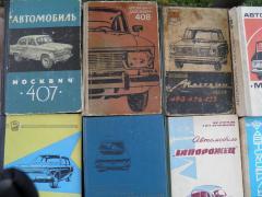 продам антикварные книги по советской авто и мото технике