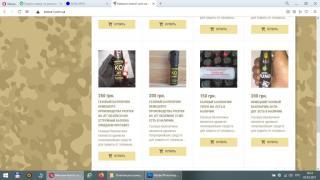Продається інтернет бізнес - інтернет магазин «Кобра»