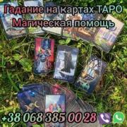 Пророцтва на картах Таро Вінниця. Любовна, грошова магія
