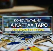 Пророцтва на ТАРО Харків. Обряди, ритуали