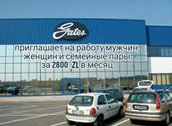 Разнорабочий на завод GATES (Польша)